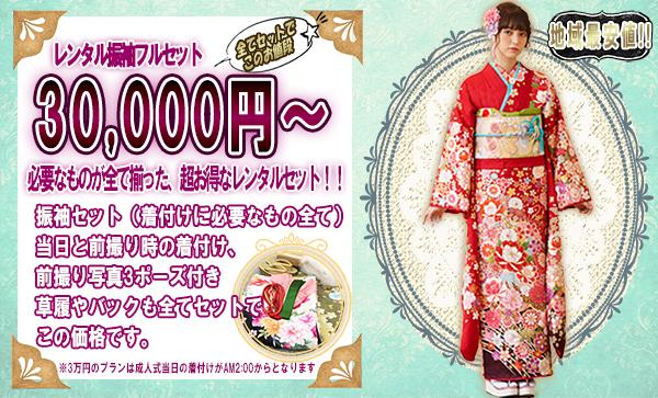レンタルフルセット 3万円