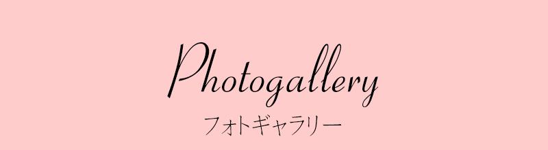 袴 フォトギャラリー