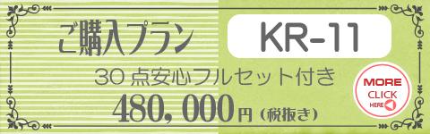 振袖 kr-11