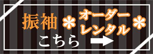 振袖 オーダーレンタル