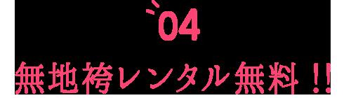 無地袴レンタル無料!