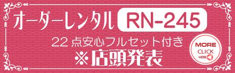 振袖 RN-245